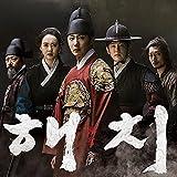 【Amazon.co.jp限定】「ヘチ 王座への道」オリジナル・サウンドトラック(メガジャケ付)