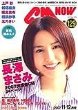 CM NOW (シーエム・ナウ) 2007年 11月号 [雑誌]