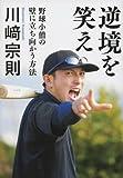 「逆境を笑え 野球小僧の壁に立ち向かう方法」販売ページヘ