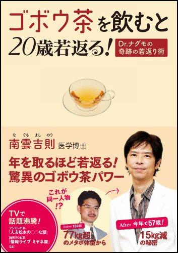 ゴボウ茶を飲むと20歳若返る! Dr.ナグモの奇跡の若返り術の詳細を見る