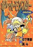 ポケットモンスターSPECIAL (5) (てんとう虫コミックススペシャル)