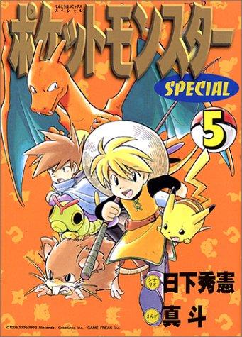 ポケットモンスターSPECIAL (5) (てんとう虫コミックススペシャル)の詳細を見る