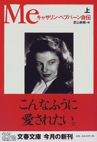 Me―キャサリン・ヘプバーン自伝〈上〉 (文春文庫)