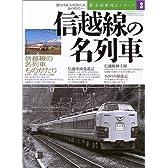 信越線の名列車 (イカロスMOOK―新・名列車列伝シリーズ)