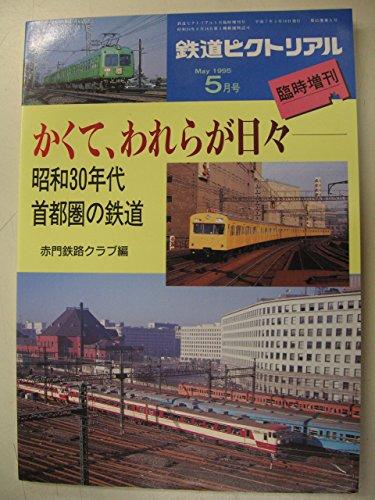 かくて、われらが日々 昭和30年代首都圏の鉄道 鉄道ピクトリアル1995年・5月臨時増刊号