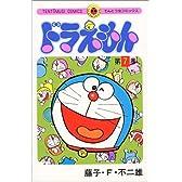 ドラえもん (7) (てんとう虫コミックス)
