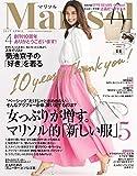 Marisol(マリソル) 2017年 04 月号 [雑誌]