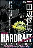 田辺哲男 ハードベイトアカデミーforスピナーベイト[DVD]