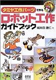 タミヤ工作パーツで作るロボット工作ガイドブック (RoboBooks)