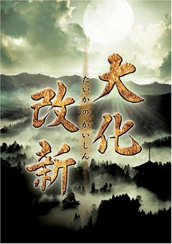 NHKドラマスペシャル 大化改新 [DVD]
