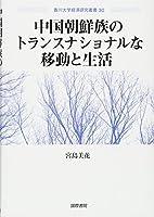 中国朝鮮族のトランスナショナルな移動と生活 (香川大学経済研究叢書)