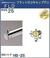 フラット ロコキャップ デコ 【 ロイヤル 】APゴールド FLD-25 [サイズ:φ25×D10+19.5]