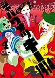 ジャバウォッキー1914(4) (シリウスコミックス)
