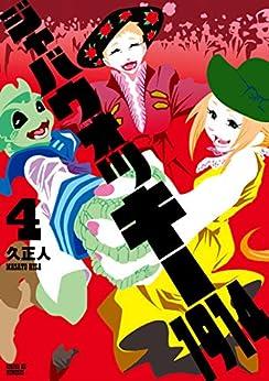 [久正人]のジャバウォッキー1914(4) (シリウスコミックス)
