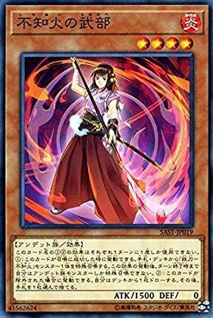 遊戯王カード 不知火の武部 サベージ・ストライク(SAST) | 効果モンスター 炎属性 アンデット族 ノーマル