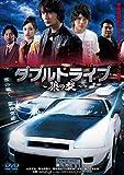 ダブルドライブ~狼の掟~ [DVD]