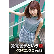 たてセタという病×ひなたりこ Vol.1 (月刊デジタルファクトリー)