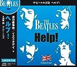 ザ・ビートルズ5  ヘルプ! (<CD>)