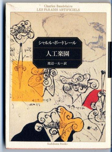 人工楽園 (角川文庫クラシックス)の詳細を見る