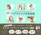 ボブ&ミディアム ヘアアレンジの見本帳 (主婦の友生活シリーズ)