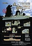 1/350日本海軍 超弩級戦列艦「大和」用スーパー改造セットfor タミヤ78025