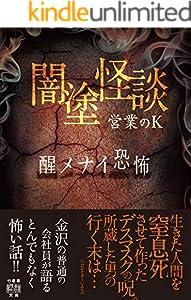 闇塗怪談 醒メナイ恐怖 (竹書房怪談文庫)