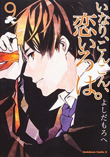 いなり、こんこん、恋いろは。 (9) (カドカワコミックス・エース)の詳細を見る