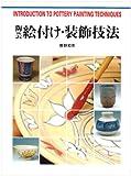 陶芸 絵付け・装飾技法 (CULTURE SERIES)