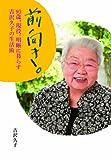 前向き。 93歳、現役。明晰に暮らす吉沢久子の生活術