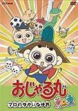 おじゃる丸 マロのゆかいな世界 [DVD]