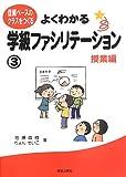 よくわかる学級ファシリテーション3―授業編― (信頼ベースのクラスをつくる)