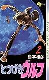 とつげきウルフ(2) (少年サンデーコミックス)