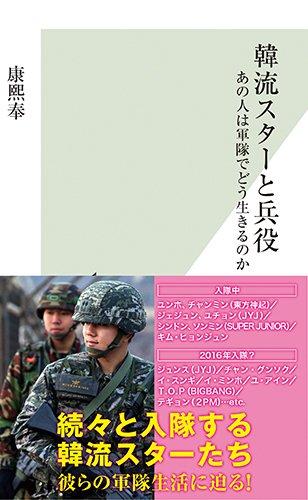 韓流スターと兵役 あの人は軍隊でどう生きるのか (光文社新書)の詳細を見る