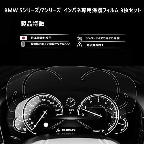 【LFOTPP 1年保証付き】 BMW 5シリーズ(2017) / 7シリーズ(2015-2017) 純正 インパネ 専用保護フィルム 3枚セット 指紋防止