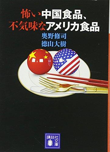怖い中国食品、不気味なアメリカ食品 (講談社文庫)