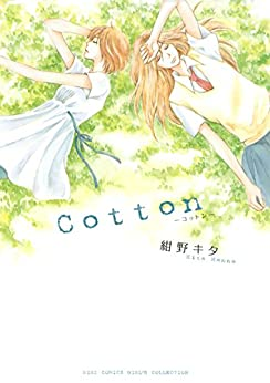 [紺野キタ]のCotton (バーズコミックス ガールズコレクション)