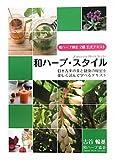 和ハーブ・スタイル―和ハーブ検定2級公式テキスト 日本古来の美と健康の秘密を楽しく読んで学べるテキスト