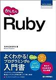 かんたん Ruby プログラミングの教科書