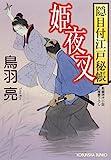 姫夜叉: 隠目付江戸秘帳 (光文社時代小説文庫)