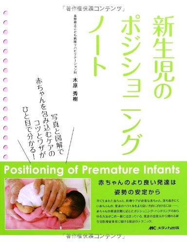 新生児のポジショニングノート: Positioning of Premature Infantsの詳細を見る