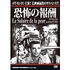 恐怖の報酬 CCP-174 [DVD]