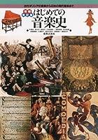 増補改訂版 はじめての音楽史 古代ギリシアの音楽から日本の現代音楽まで
