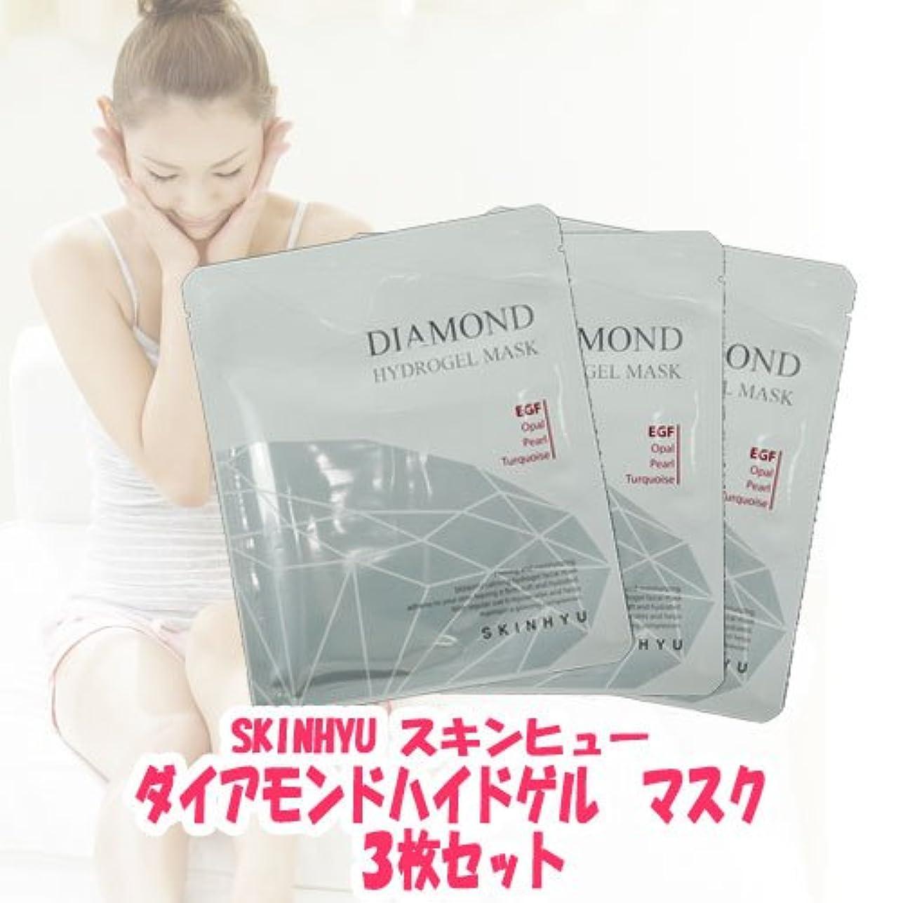 ナラーバー入射化粧SKINHYU スキンヒュー ダイヤモンドハイドロゲルマスク 3枚セット