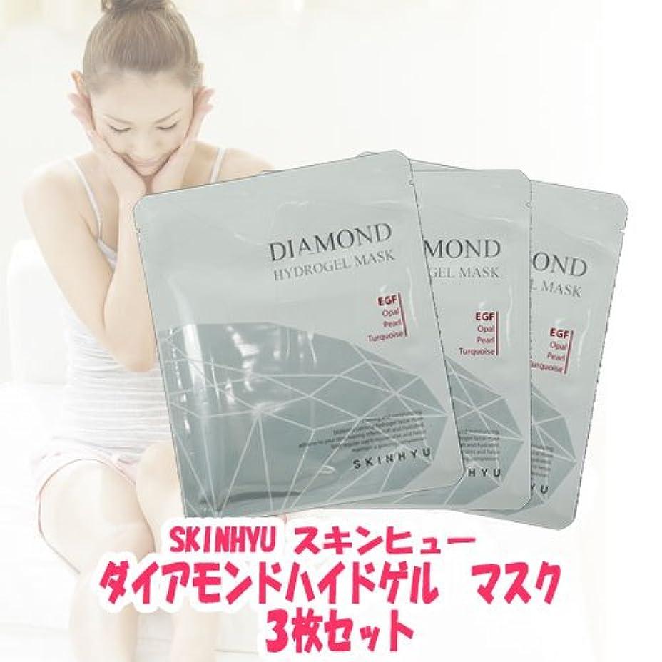 入射経営者菊SKINHYU スキンヒュー ダイヤモンドハイドロゲルマスク 3枚セット