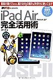 iPad Air アイパッド エア 完全活用術 画像