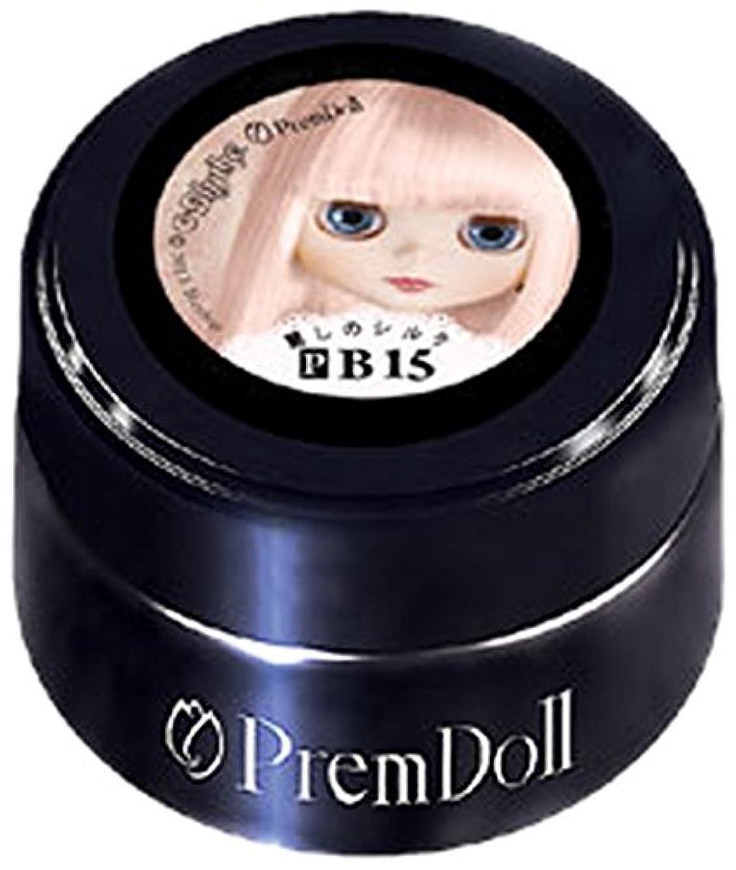 趣味君主制ドラマプリジェル ジェルネイル プリムドール 麗しのシルク 3g DOLL-B15 PREGEL×Blythe(ブライス)コラボレーション カラージェル UV/LED対応
