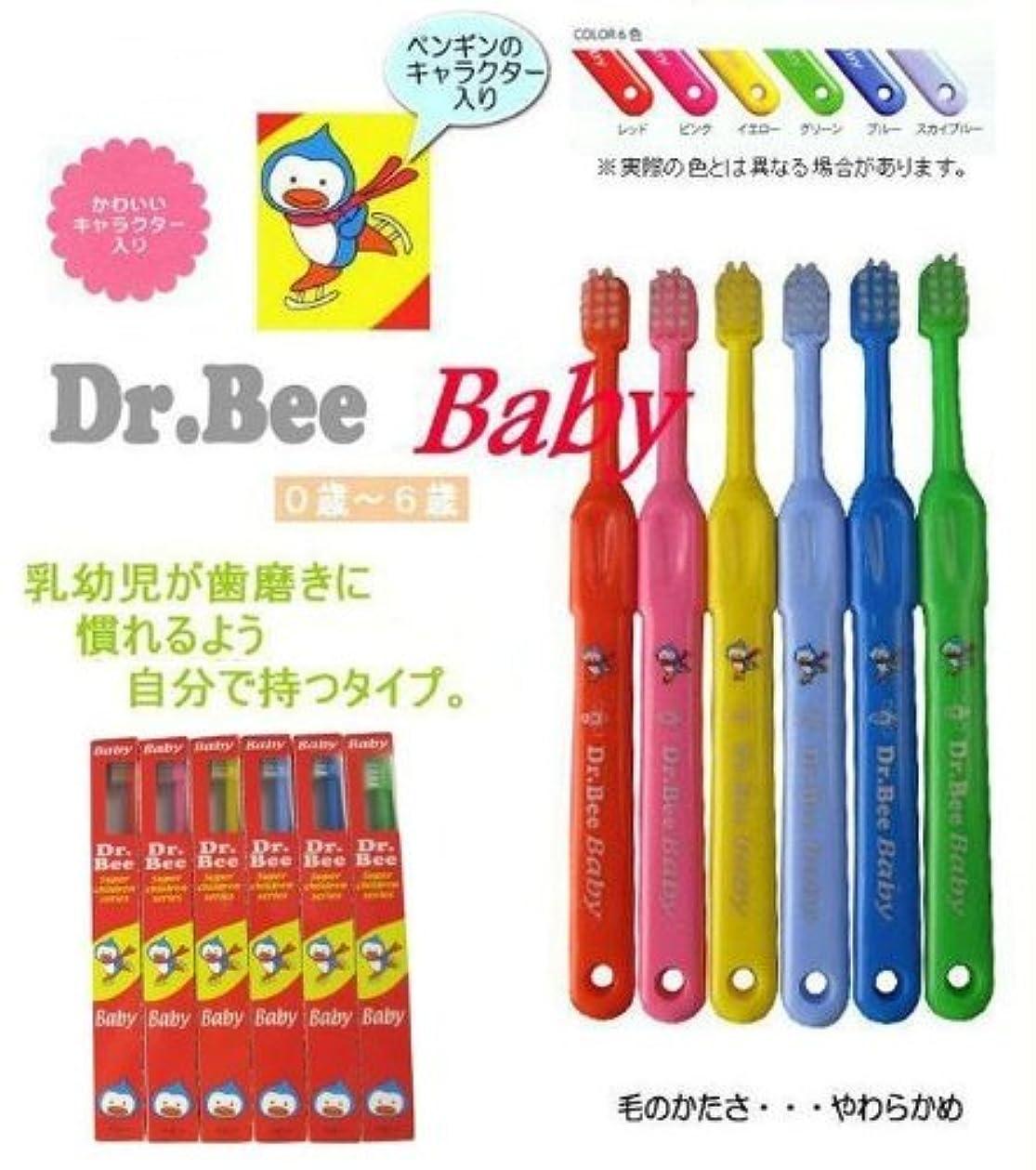 しっかりレベル眉をひそめるBeeBrand Dr.BEE 歯ブラシ ベビー やわらかめ