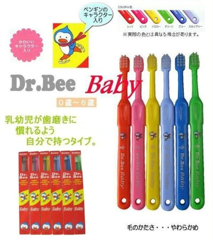 ブレス判読できないバスタブBeeBrand Dr.BEE 歯ブラシ ベビー やわらかめ