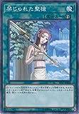 遊戯王カード ST17-JP026 禁じられた聖槍(ノーマル)遊戯王VRAINS [STARTER DECK 2017]