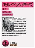 モル・フランダーズ 下 (岩波文庫 赤 208-4)